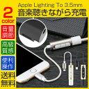 iPhone7 イヤホン 充電 変換ケーブル iPhone7 Plus イヤホン 変換アダプタ アイフォン7 プラス ヘッドホン変換ケーブル iPhone 充電ケーブルiPhone 7 ライトニングアダプタ マイクイヤホンアダプタ Lightningコネクタ イヤホン変換ケーブル
