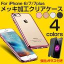 iphone7/7plus ケース シリコン クリアケース ソフトケース iPhone6ケース iphone7ケース iPhone7 ケース iphone7 plus ケース iPhone ケース カバー TPU キズ防止 メッキ加工 無地 iphone7クリアケース iPhone7Plusケース iPhone 7 Plusケース iPhone6s ケース 05P03Dec16