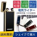 電子ライター USB 充電式 USB電子ライター USBライター 充電式ライター ガス・オイル不要 ライター タバコ たばこ 父の日 ギフト 誕生日 彼氏 プレゼント USB充電式 防風 軽量 薄型