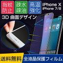 iPhone7 ガラスフィルム 保護フィルム iPhone8...