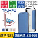 iPhone8ケース iPhone7ケース 手帳型 iPho...