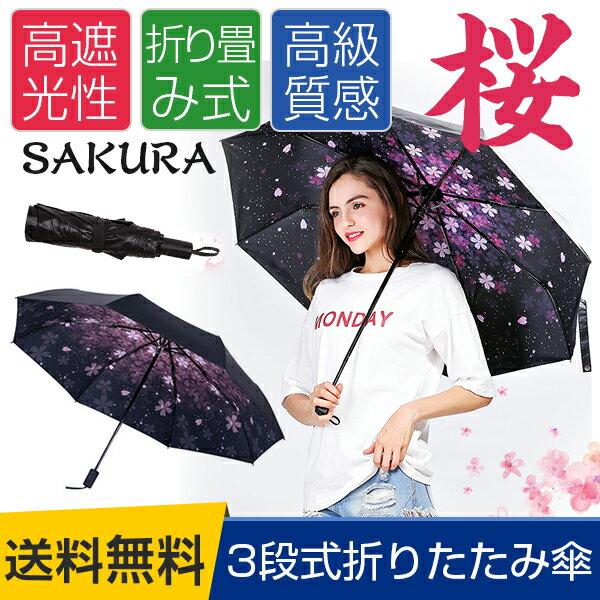 傘 折りたたみ傘 レディース 花柄 桜柄 雨傘 ...の商品画像