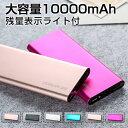 モバイルバッテリー 10000mah 大容量 軽量 極薄 高...