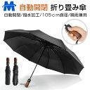 【2019強化版】 折りたたみ傘 おりたたみ傘 折り畳み傘 ...