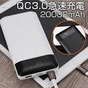 モバイルバッテリー 20000mah 大容量 軽量 充電器 ...
