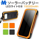 ソーラー モバイルバッテリー 大容量 充電器 15000mAh 携帯充電器 ソーラー充電器 スマート...