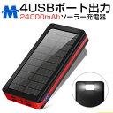 モバイルバッテリー ソーラー チャージャー 大容量 充電器 ...