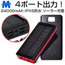 モバイルバッテリー ソーラー チャージャー 大容量 充電器 24000mAh LEDライト付き 4U...