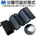 【最新版】ソーラー モバイルバッテリー 大容量 スマホ 充電...