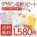 デザイン名刺【リピート注文】 名刺印刷 名刺作成 ビジネス ...