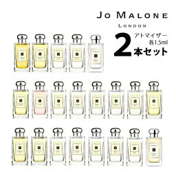 ジョーマローン JO MALONE<strong>アトマイザー</strong> 選べる2本セット 各1.5ml<strong>香水</strong> コロン メンズ レディース ユニセックス 【メール便送料無料】