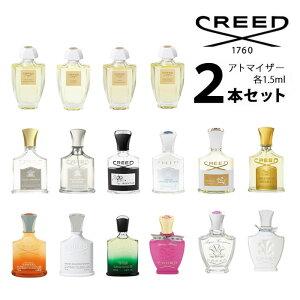 クリード CREEDアトマイザー 選べる2本セット 各1.5ml香水 レディース 【メール便送料無料】