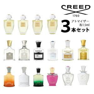 クリード CREEDアトマイザー 選べる3本セット 各1.5ml香水 レディース 【メール便送料無料】