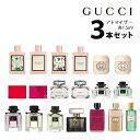グッチGUCCIレディースアトマイザー選べる3本セット各1.5ml香水【メール便送料無料】