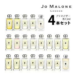 ジョーマローン JO MALONE<strong>アトマイザー</strong> 選べる4本セット 各1.5ml<strong>香水</strong> コロン メンズ レディース ユニセックス 【メール便送料無料】