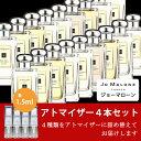 ジョーマローン JO MALONEアトマイザー 選べる4本セット 各1.5ml香水 コロン メンズ