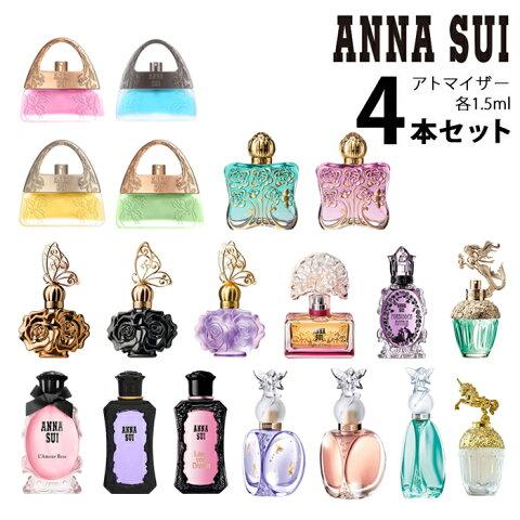 アナスイ ANNA SUIアトマイザー 選べる4本セット 各1.5ml香水 レディース 【メール便送料無料】