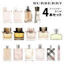 バーバリー BURBERRYアトマイザー 選べる4本セット 各1.5ml香水 お試し レディース 【メール便送料無料】