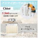クロエ CHLOE クロエ オード パルファム 1.5ml ...