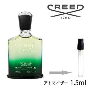 クリード CREED クリード オードパルファム ベチバー 1.5ml アトマイザー お試し 香水 メンズ レディース 人気 ミニ【メール便送料無料】