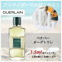 ����� GUERLAIN �٥��С� ������ �ȥ�� 1.5ml ���ȥޥ����� ��� ��� ��� �͵� �ߥˡڥ��������̵����