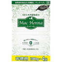 マックヘナ ナチュラルブラウン5 お徳用 400g(100g×4) hs 【あす楽】【送料無料】