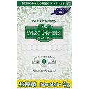 マックヘナ インディゴブルー7 お徳用 400g(50g 50g)×4 hs 【あす楽】【送料無料】