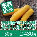 べにはるか丸干し ほしいも(干し芋、干しいも、乾燥芋)600g 数量限定 茨城県産 国産