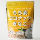 からだきなこ 幸田商店 もち麦 ココナッツ きなこ 大豆イソフラボン 食物繊維 中鎖脂肪酸 150g ×10袋