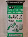 パナソニック 掃除機紙パック AMC−U2 10枚入り
