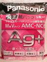 パナソニック 掃除機紙パック AMC−NC6 5枚入り 送料...