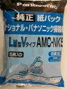 パナソニック 掃除機紙パック AMC-NK5 5枚入り、