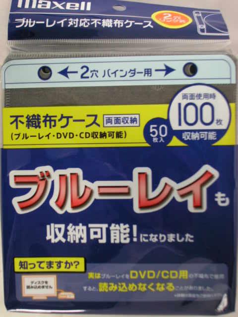 マクセル ブルーレイ CD/DVD不織布ケース 黒2穴リング式バインダー用 50パック(両面使用時 最大100枚まで収納可能)