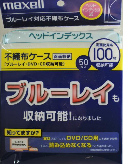 マクセル ブルーレイ 不織布ケース 両面収納 白 ヘッドインデックス 50枚パック(両面使用時 最大100枚まで収納可能)