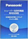 パナソニック シェーバー洗浄充電器専用洗浄剤 ES035