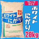 ホワイトにがりフレーク 20kg【フレーク】【にがり】【塩化マグネシウム】【豆腐】【油揚げ】【同梱不可】