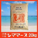 青い海 シママース 20kg【沖縄の塩】【業務用サイズ】【漬物】【味噌】【同梱不可】