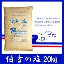伯方塩業 伯方の塩 20kg【業務用サイズ】【同梱不可】