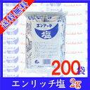 エンリッチ塩 2g×200袋【メール便で送料無料】【小袋塩】【お弁当】