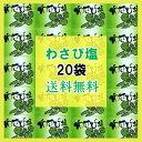 わさび塩 0.5g×20袋【メール便で送料無料】【小袋塩】【お弁当】【寿司】【焼き鳥】