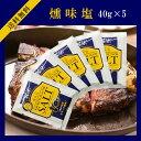 燻味塩 40g×5 メール便で全国一律送料無料でお届け!お家で手軽に『燻製風味』が味わえる!