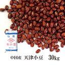 天津小豆 30kg