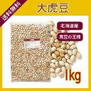 大虎豆 1kg【メール便で送料無料】【北海道産】【新物入荷】【煮豆】【とら豆】