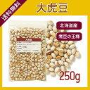 大虎豆 250g【メール便で送料無料】【北海道産】【【煮豆】【とら豆】