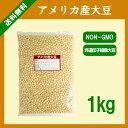 アメリカ産大豆 1kg〔チャック付〕