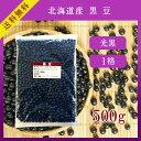 黒豆 500g 新物27年産!北海道産の光黒1格!品質と価格のバランスが良い黒豆を厳選しました!