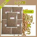 レンズ豆 1kg×5〔チャック付〕【宅配便で送料無料】