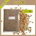 レンズ豆 1kg【メール便で送料無料】