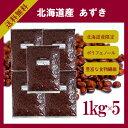 北海道産 小豆 1kg×5〔チャック付〕 27年産 送料無料(北海道+400円)