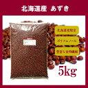北海道産 小豆 5kg〔チャック付〕 27年産